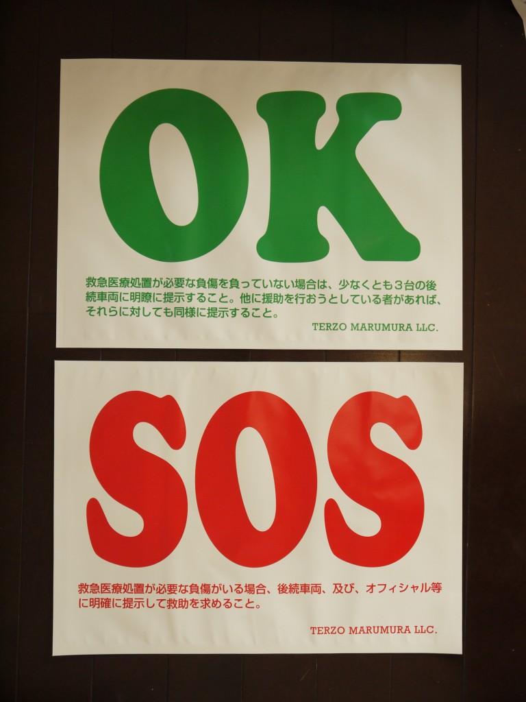 OK-SOS_1